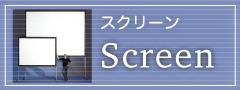 スクリーン